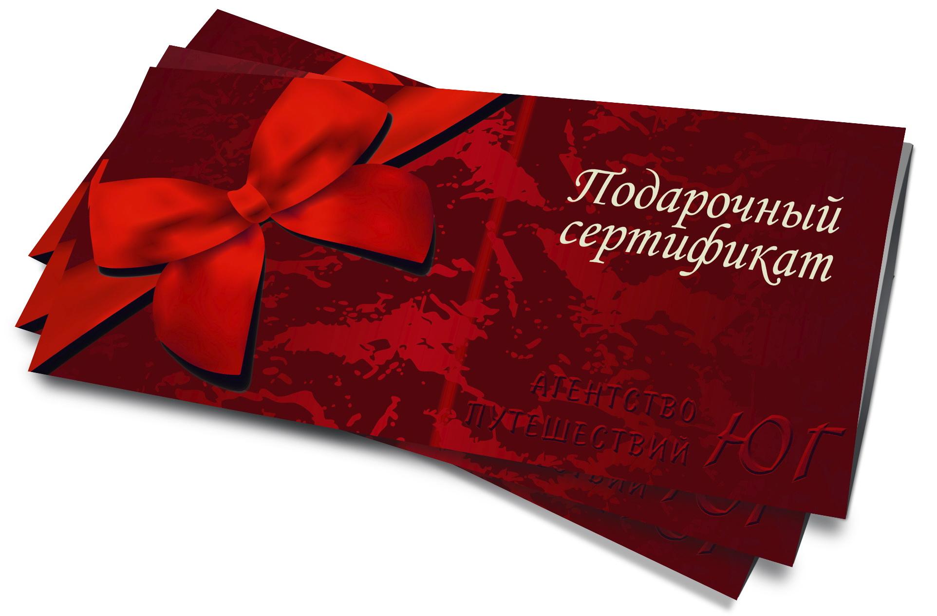 Подарочный сертификат от турагентства ЮГ