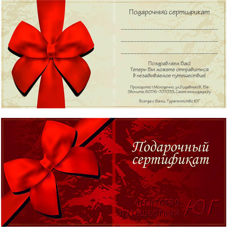 Как сделать шаблон подарочного сертификата 253